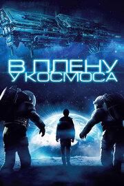 Смотреть В плену у космоса (2013) в HD качестве 720p
