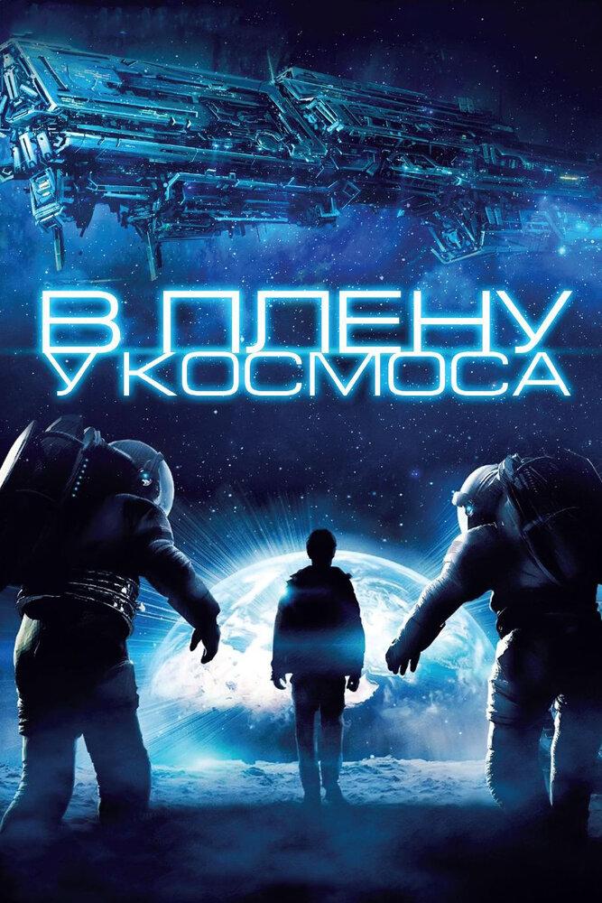 В плену у космоса (2013) - смотреть онлайн