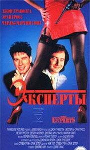 Эксперты (1989)