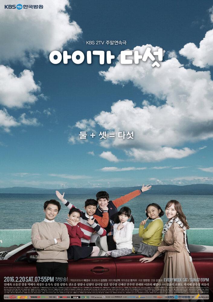 986615 - Пятеро детей ✦ 2016 ✦ Корея Южная