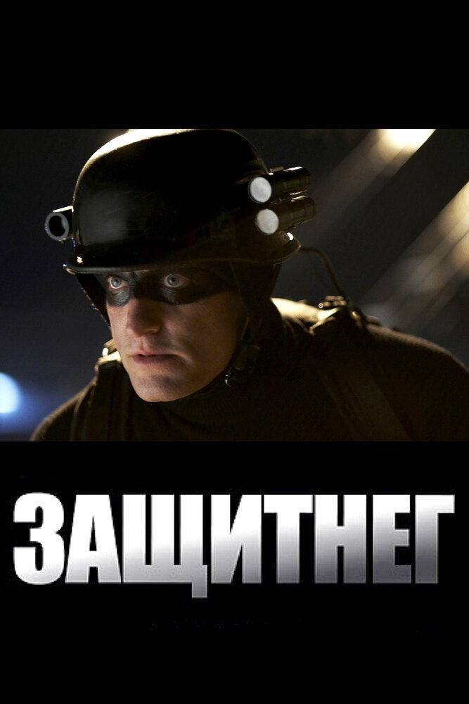 Стражж / ЗащитнеГ / Defendor (Питер Стеббингс) [2009, Комедия, драма, криминал., LowHDRip] AVO
