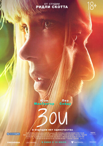 Зои (2017)