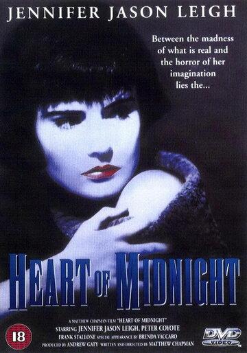Сердце полуночи (1988)