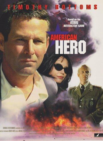 Американский герой (1997)