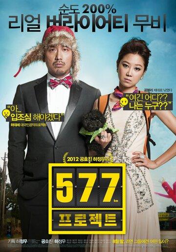 Проект 577 (577 peurojekteu)