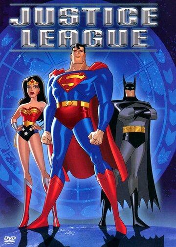 Лига справедливости (сериал 2001 – 2006)