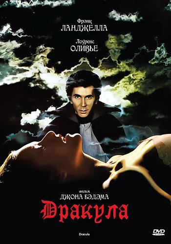 Дракула / Dracula (1979) BDRip