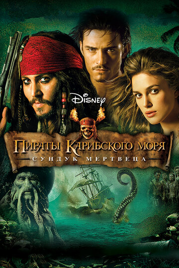 ������ ���������� ����: ������ �������� (Pirates of the Caribbean: Dead Man's Chest)