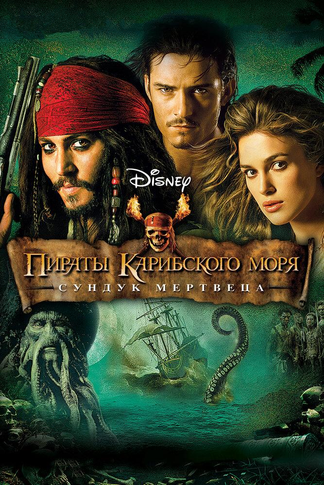 Пираты Карибского моря: Сундук мертвеца (2006)