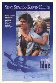 Фиалки синие (1986)