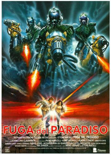 Побег из рая (1990)
