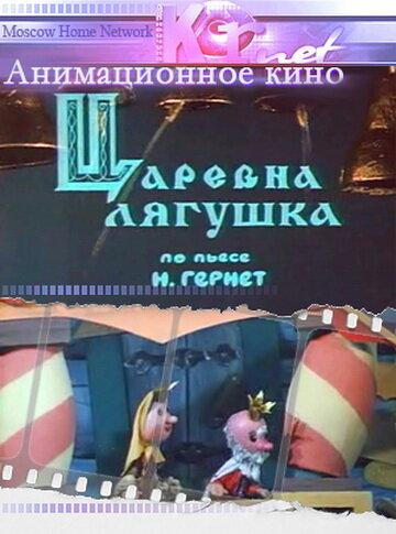 Посте Царевна лягушка смотреть онлайн