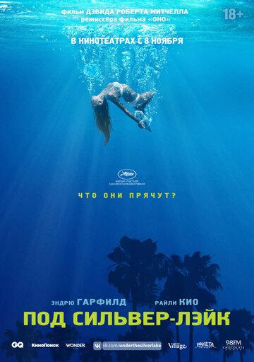 Под Сильвер-Лэйк (2018)