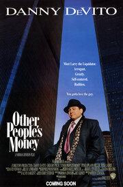 Чужие деньги (1991)