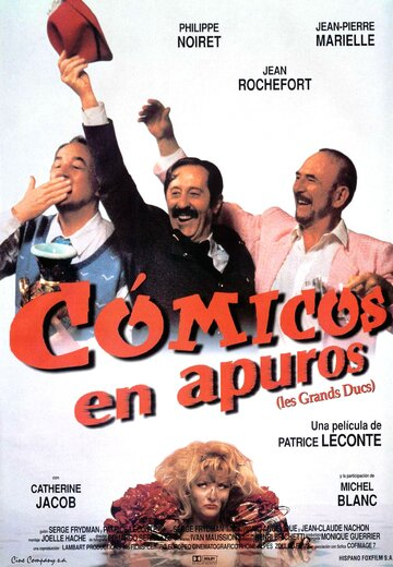 Большое турне (1995)