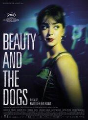 Смотреть онлайн Красавица и псы