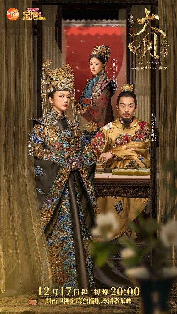 1231604 - Императрица Мин ✦ 2019 ✦ Китай
