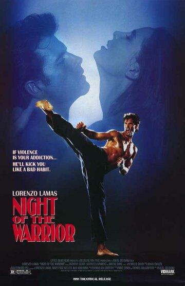 Ночь бойца (1991) — отзывы и рейтинг фильма