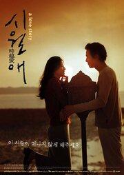 Домик у моря (2000)