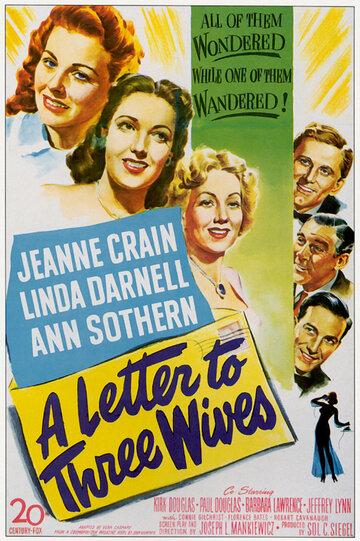 Постер к фильму Письмо трем женам (1949)