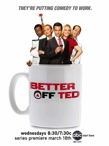 ����� ���, ��� (Better Off Ted)