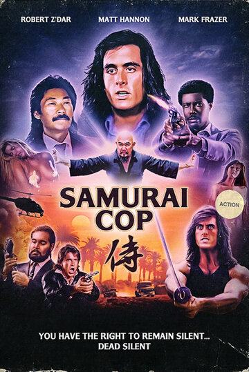 Полицейский-самурай (Samurai Cop)