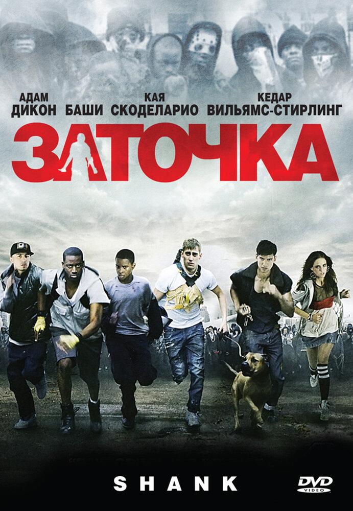 Заточка (2010)