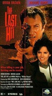 Последнее убийство (1993)