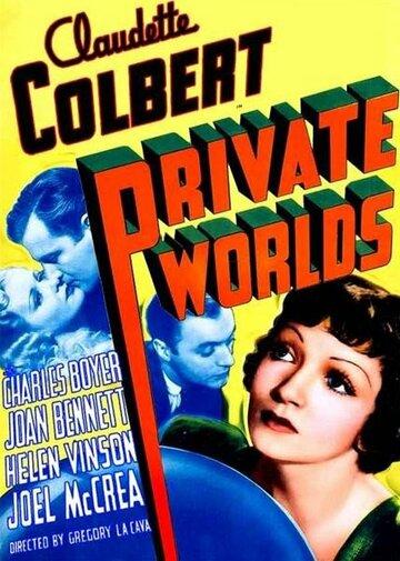 Частные миры (1935)