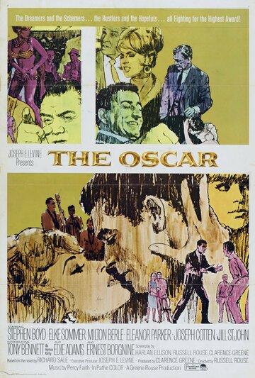 Оскар (The Oscar)