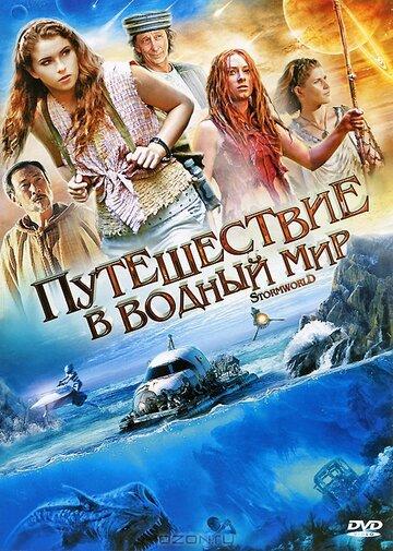 Путешествие в водный мир (Stormworld)