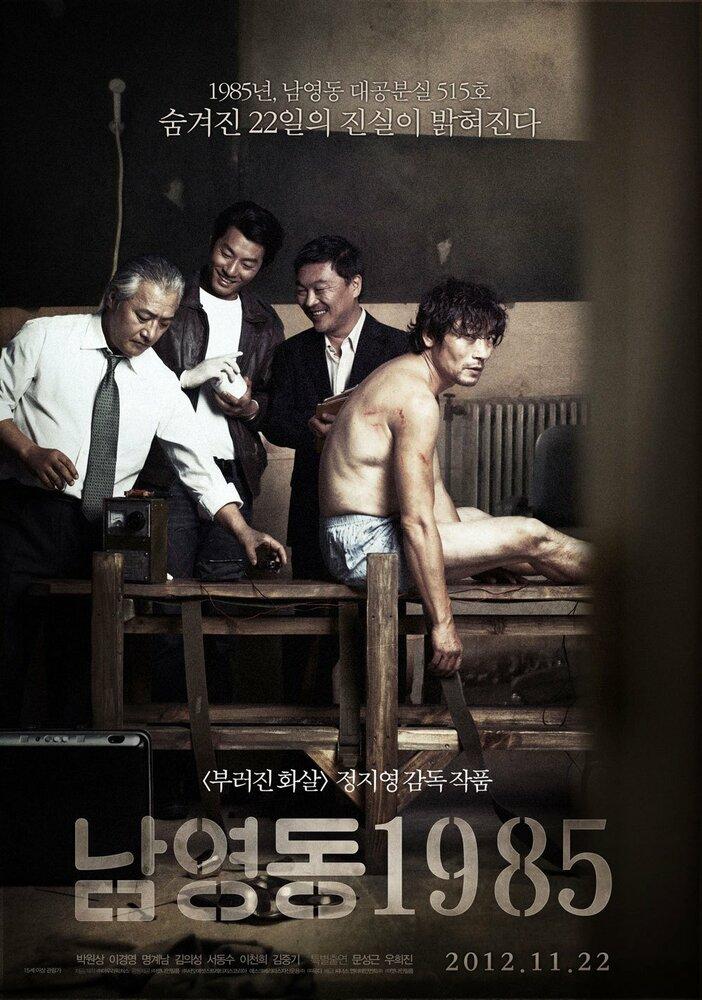 717250 - Национальная безопасность ✸ 2012 ✸ Корея Южная