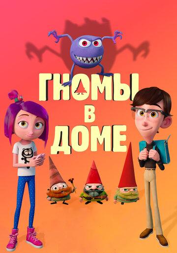 Watch Movie Гномы в доме