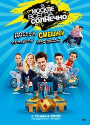 Смотреть В Москве всегда солнечно 1-16 серия (2014) в HD качестве 720p
