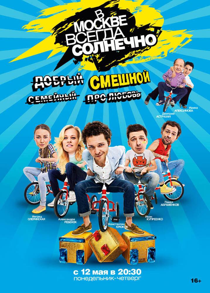 смотреть онлайн фильмы бесплатно москва не москва: