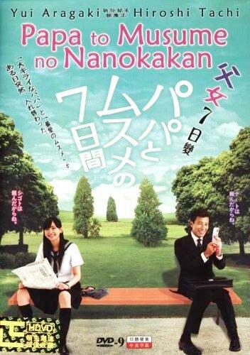 401155 - Семь дней отца и дочери ✦ 2007 ✦ Япония