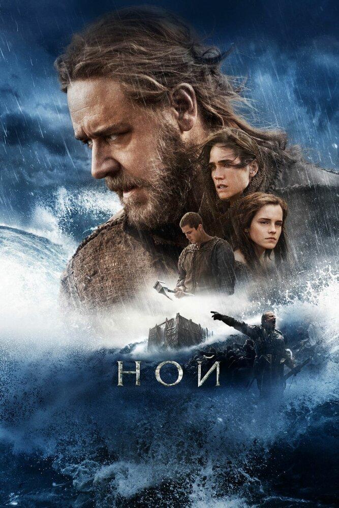 Отзывы к фильму — Ной (2014)