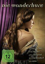 Странствующая блудница (2010)