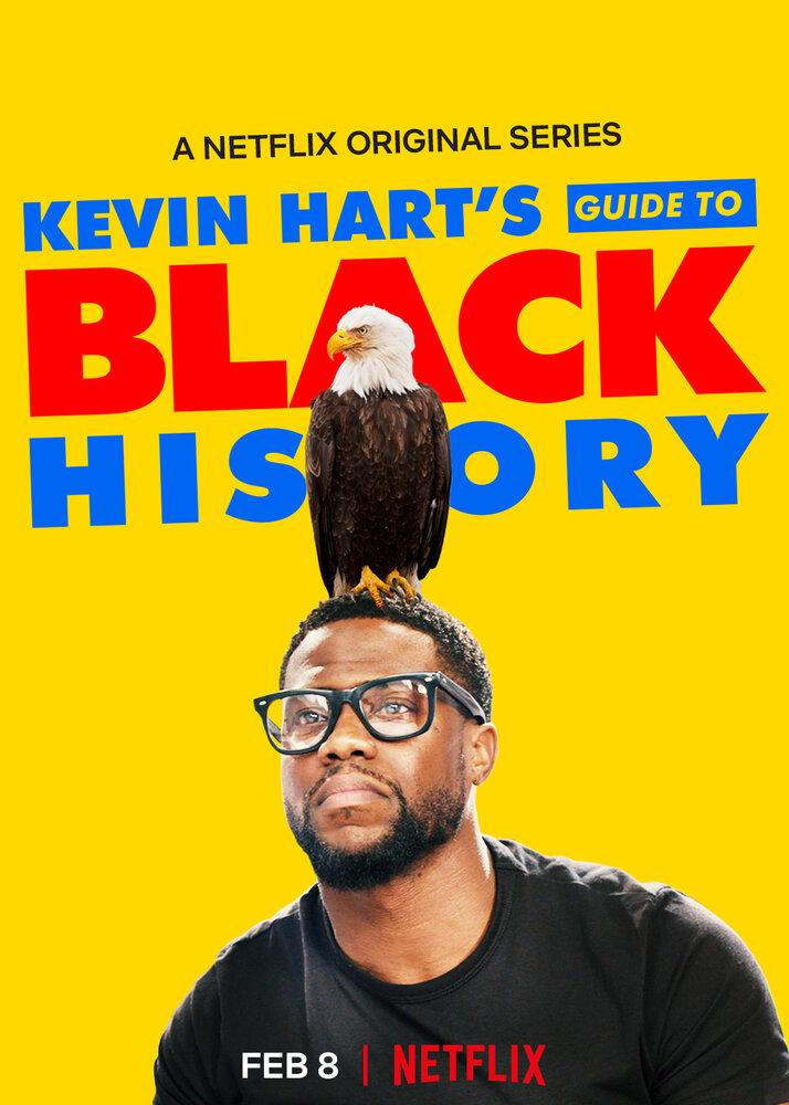 Афроамериканская история 2019)