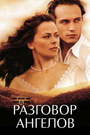 Постер к фильму Разговор ангелов (1998)