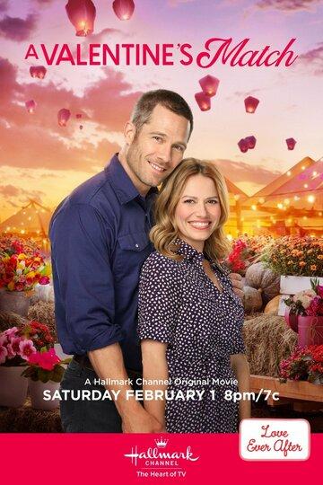Постер к фильму Пара на День святого Валентина (2020)