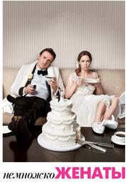 Смотреть онлайн Немножко женаты