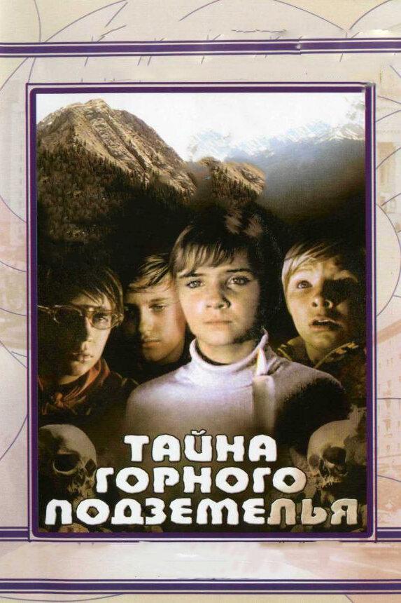 Тайна горного подземелья (1975) смотреть онлайн в хорошем качестве