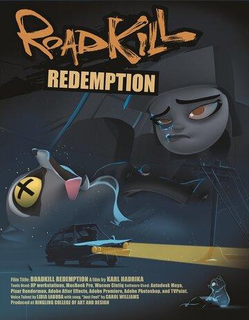 Искупление вины (Roadkill Redemption)