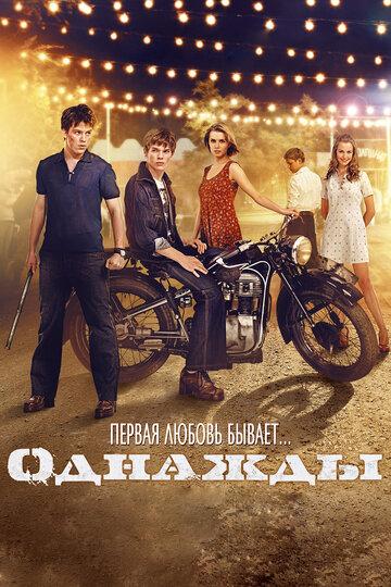 Однажды (2013) полный фильм онлайн
