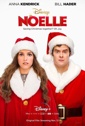 Николь / Noelle. 2019г.