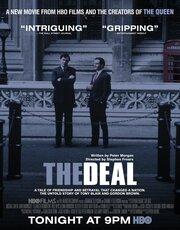 Сделка (2003)