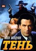 Тень (1994)