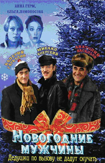 Новогодние мужчины (ТВ)