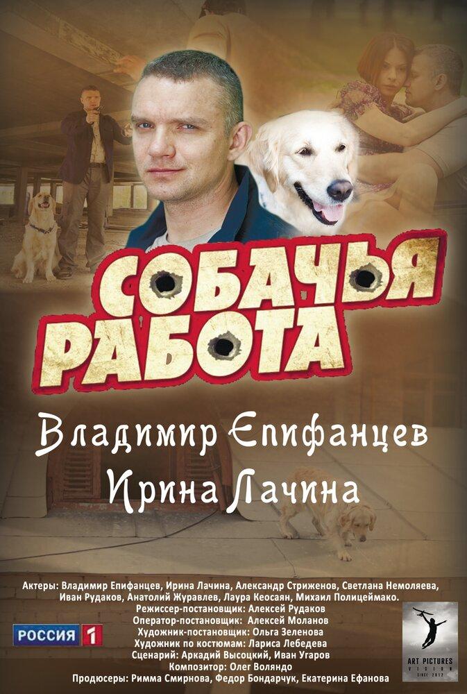 скачать бесплатно сериал собачья работа